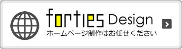 DCT Design ホームページ制作もお任せください